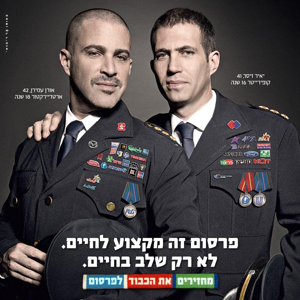 דג הזהב 2013: פרסום זה מקצוע לחיים, מחזירים את הכבוד לפרסום