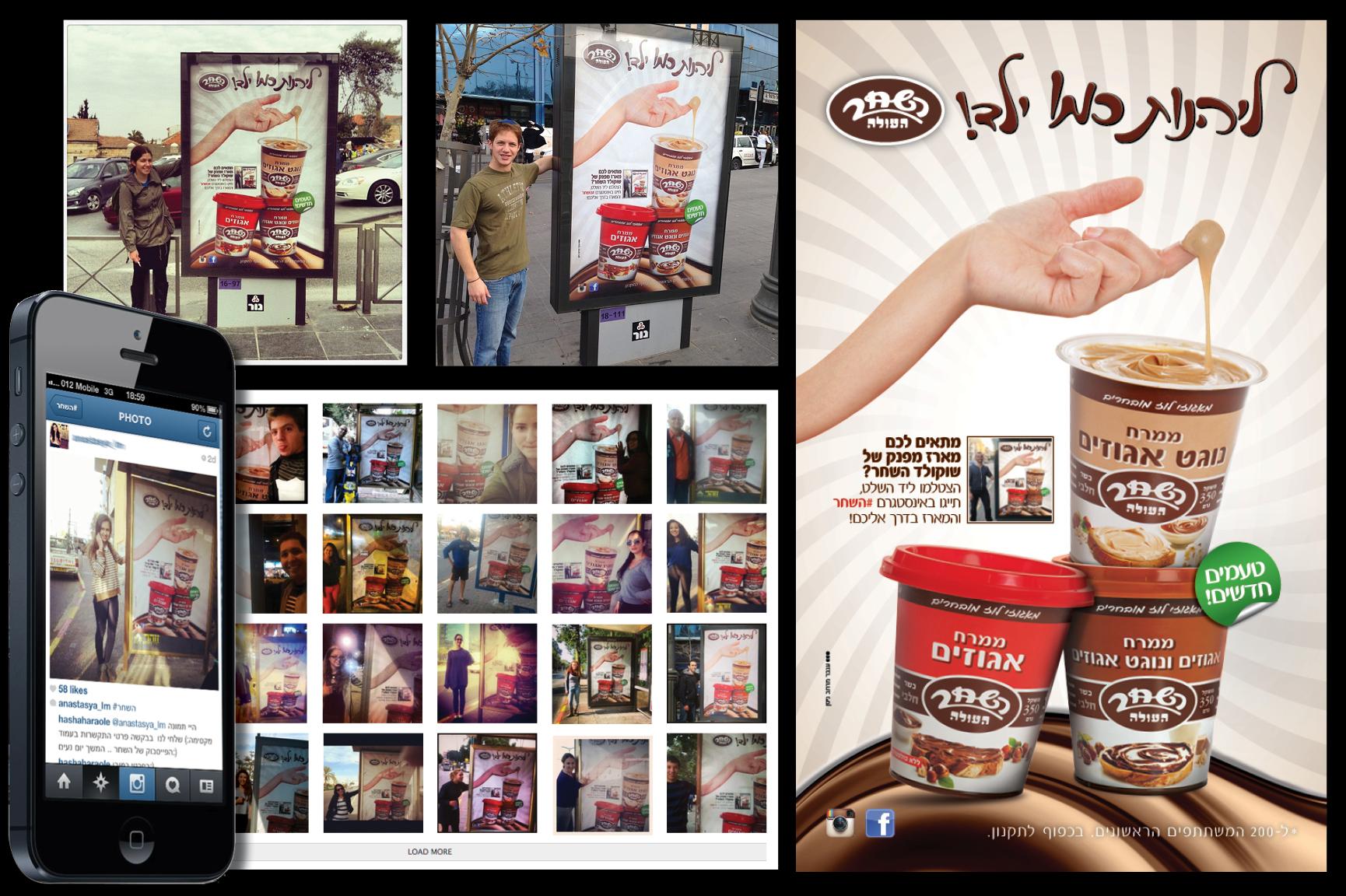 קמפיין חוצות: שוקולד השחר העולה - ליהנות כמו ילד