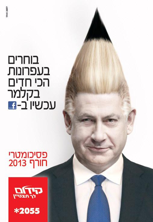 בחירות 2013: קידום רוצה שתבחרו את הפוליטיקאים הכי חדים בקלמר
