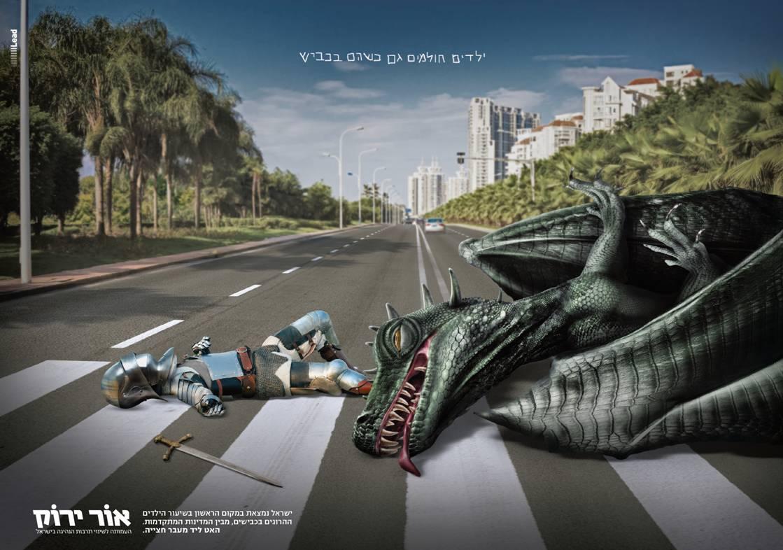 דג הזהב 2013: ילדים חולמים גם כשהם בכביש