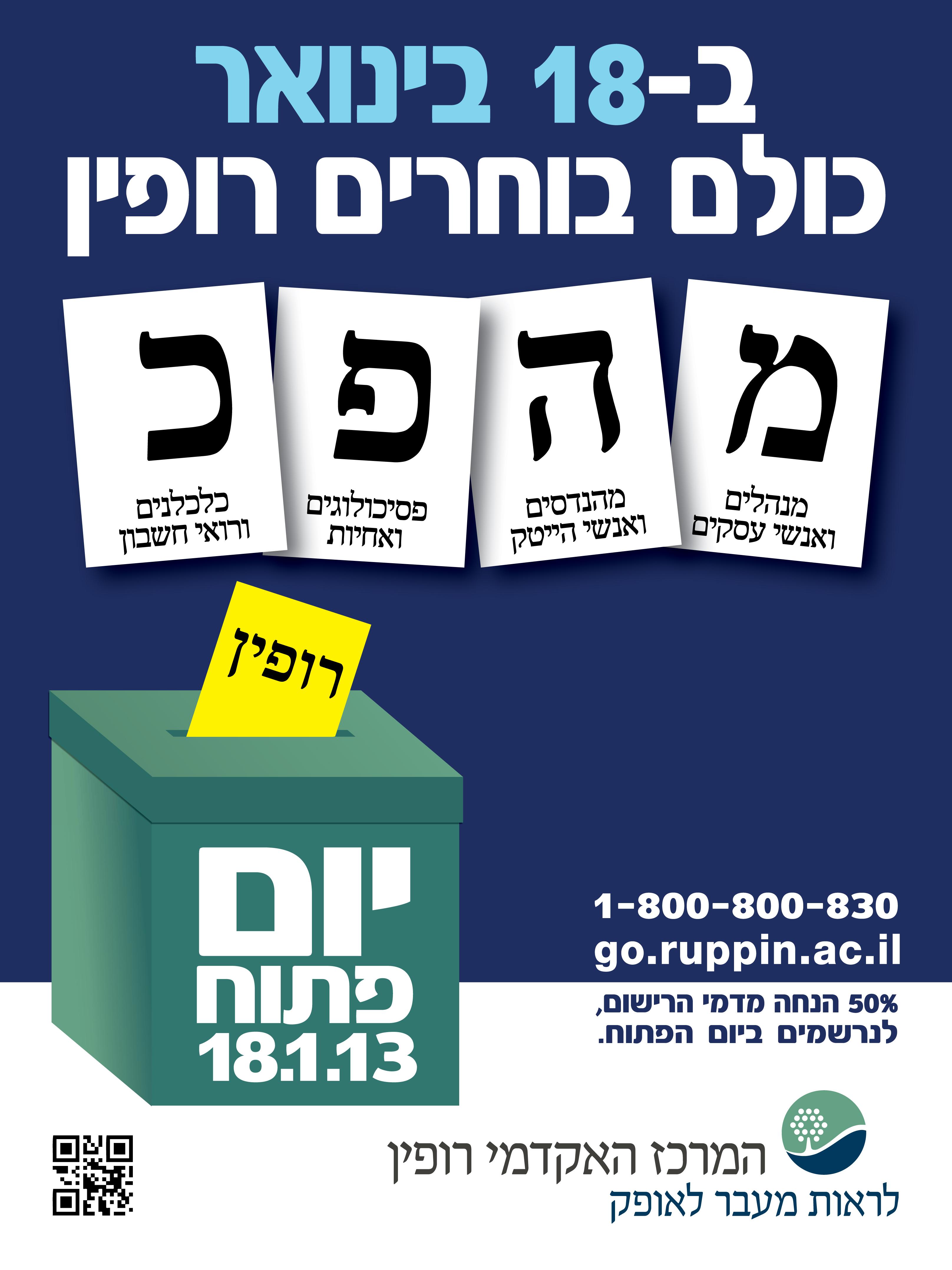 בחירות 2013: רופין בטייק אוף על קמפיינים בחירות לקראת קיום יום פתוח