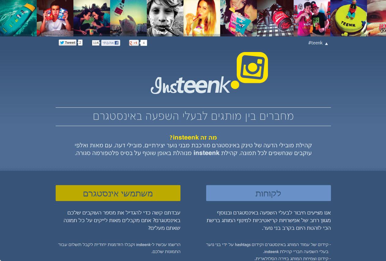 ברנז'ה: Insteenk - מחברים בין מותגים לבעלי השפעה באינסטגרם