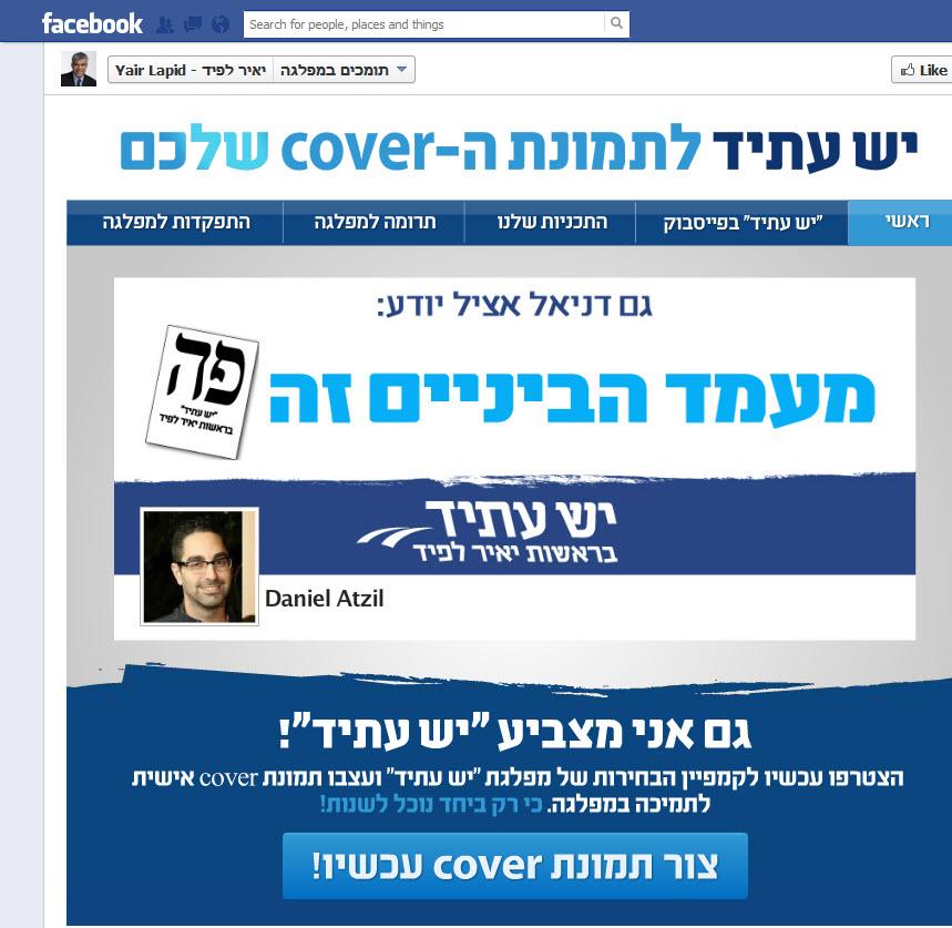 בחירות 2013: פייסבוק - יש עתיד לתמונות ה-Cover שלכם