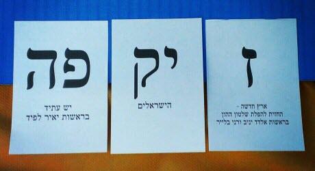 בדיחות 2013: צפו באוסף דאחקות גולשים מהקלפיות היום - פתקיות אלטרנטיביות ועוד בבחירות לכנסת ה-19
