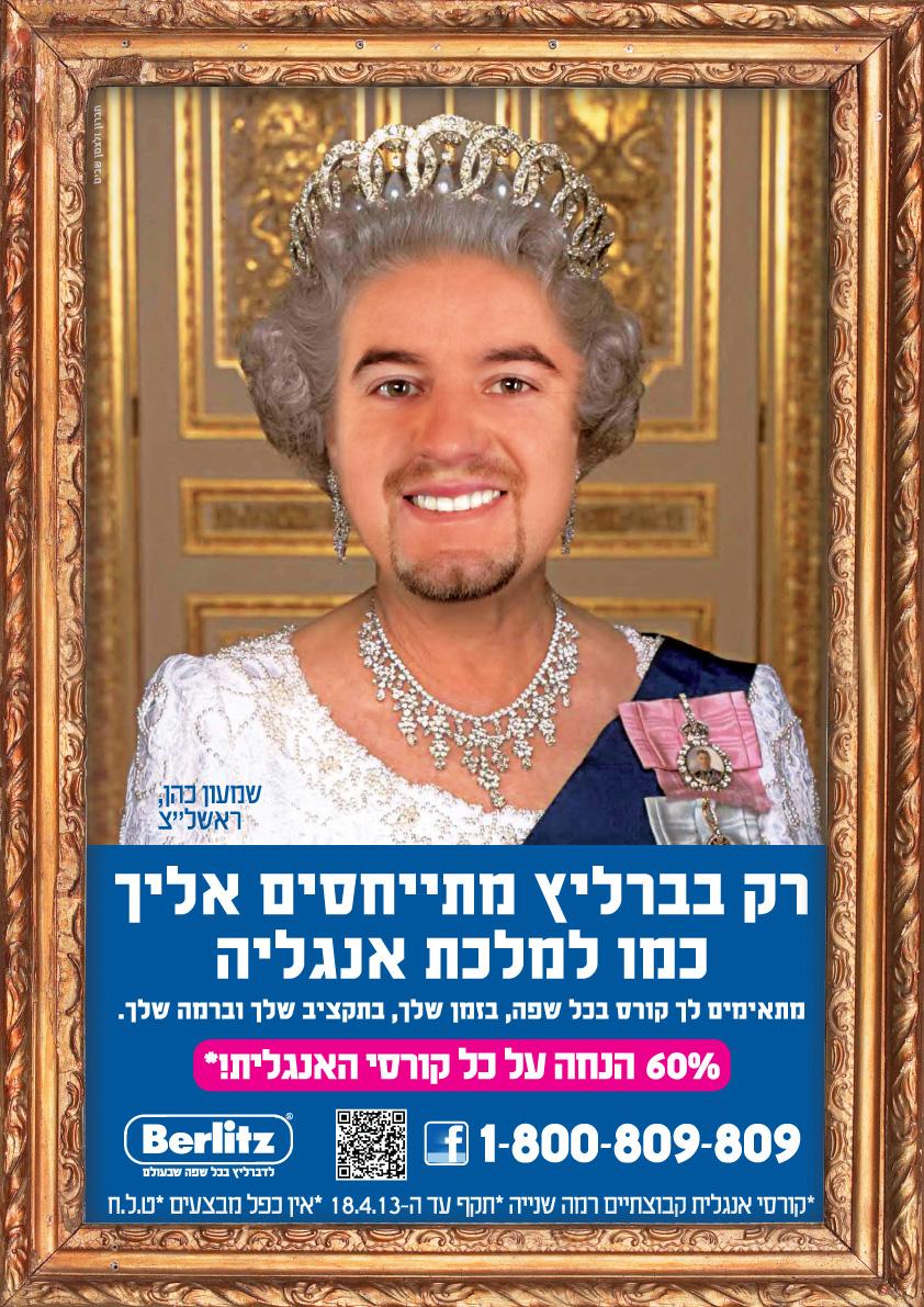קמפיין משולב: רק בברליץ מתייחסים אליך כמו למלכת אנגליה