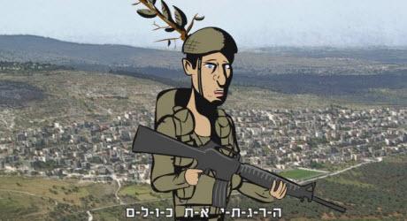 """רץ עכשיו ברשת: ארגון קונצנזוס וחיילי צה""""ל נגד הסרט חמש מצלמות שבורות - מפסיקים את ההסתה בקולנוע הישראלי"""