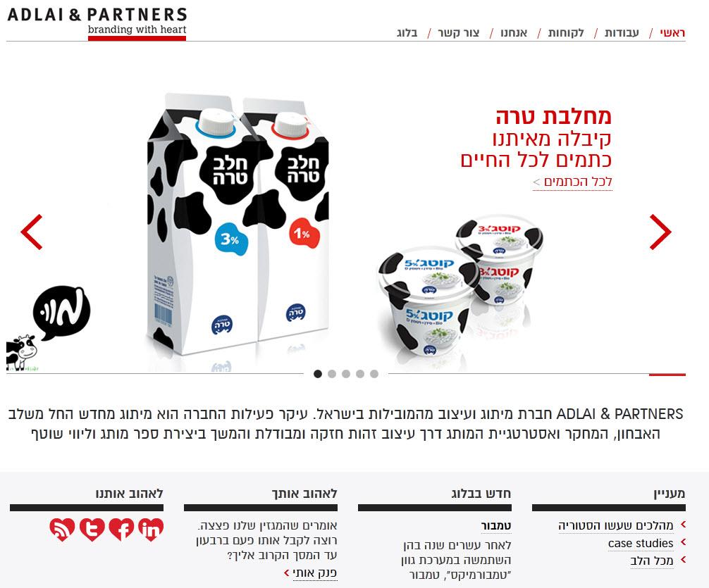 ברנז'ה: חברת המיתוג עדלי אנד פרטנרס השיקה אתר חדש