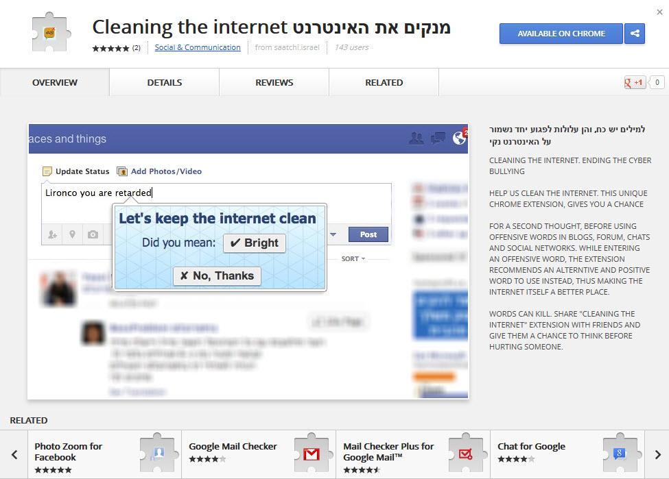 תוסף דפדפן: באומן בר ריבנאי מנקים את האינטרנט