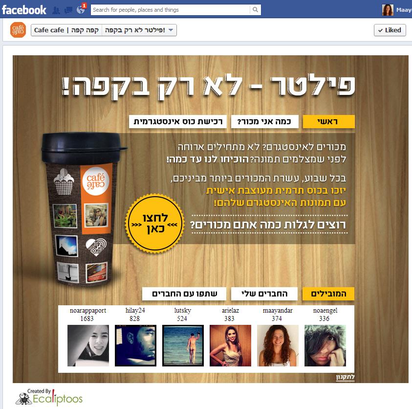 פילטר - לא רק בקפה! לראשונה בעולם קמפיין שבודק את רמת ההתמכרות שלכם לאינסטגרם