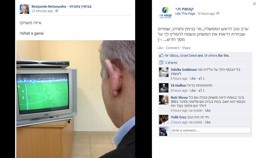 רץ בפייסבוק: שלב הממים - בנימין נתניהו מגיב על המשחק של ברצלונה ומילאן