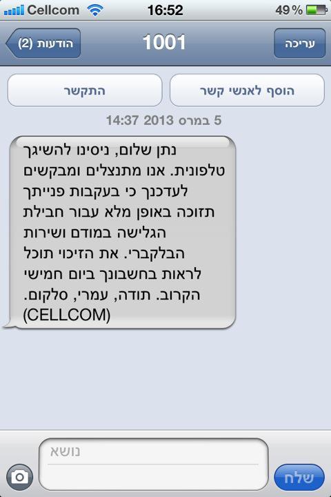 תגובת סלקום לברנד כפי שנשלחה בהודעת SMS