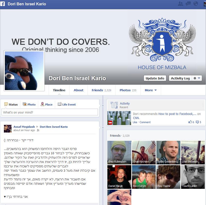 טיימליין הפייסבוק החדש