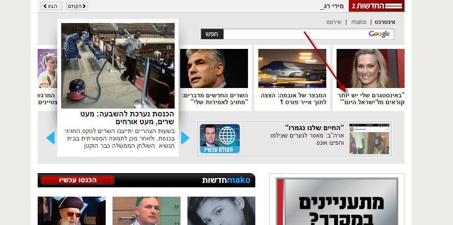 באתר מאקו לא סגורים בדיוק על איזה עיתון הוא העיתון של המדינה