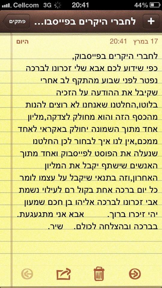 הונאת פייסבוק ישראלית: ביתו של זוכה הלוטו שנפטר מחלקת את הזכיה באופן אקראי לאחד מהגולשים