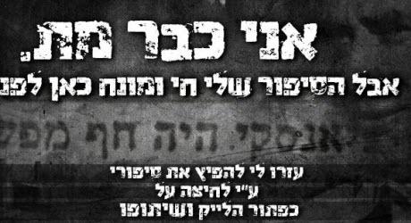 פייסבוק: פרשת סרן מאיר טוביאנסקי חוזרת לכותרות