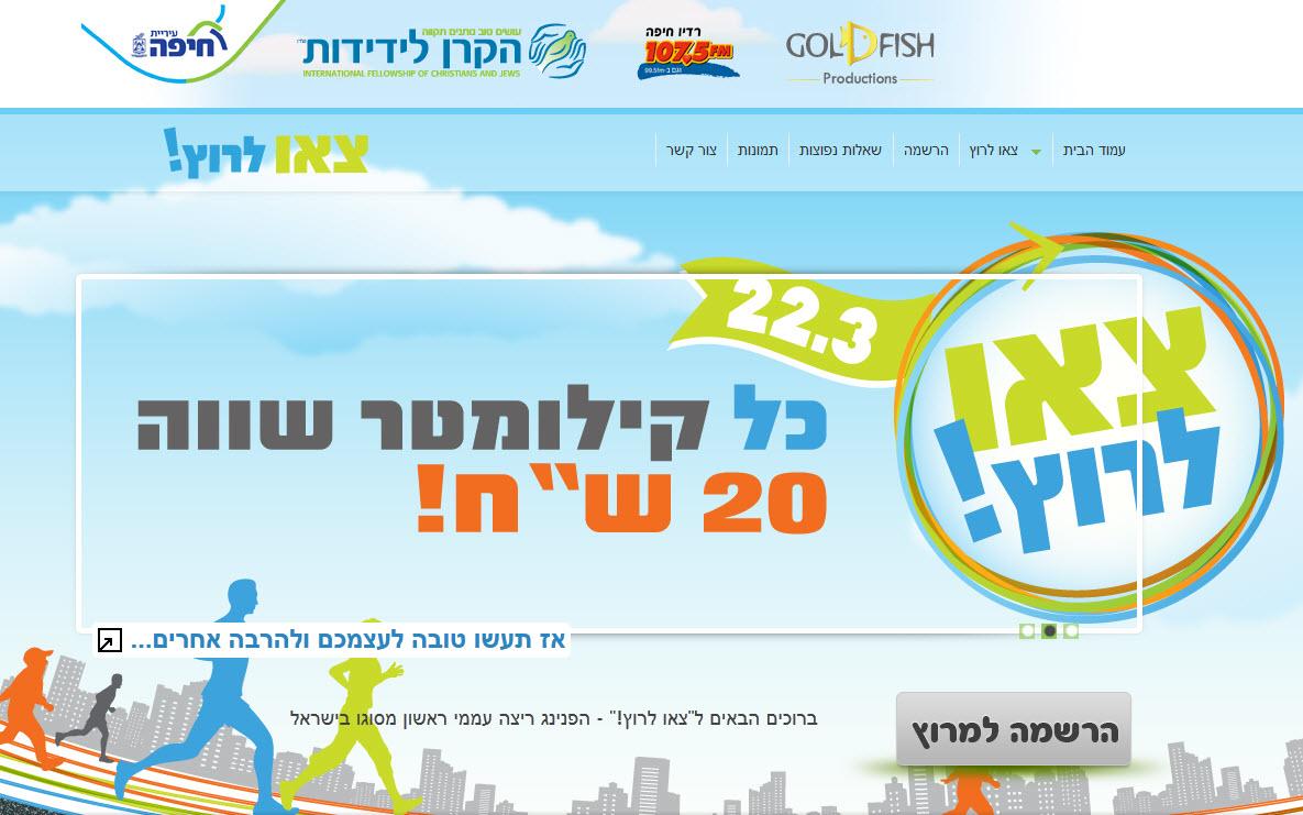 צאו לרוץ! הפנינג ריצה עממי ראשון מסוגו בישראל