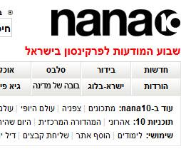 nana10logo