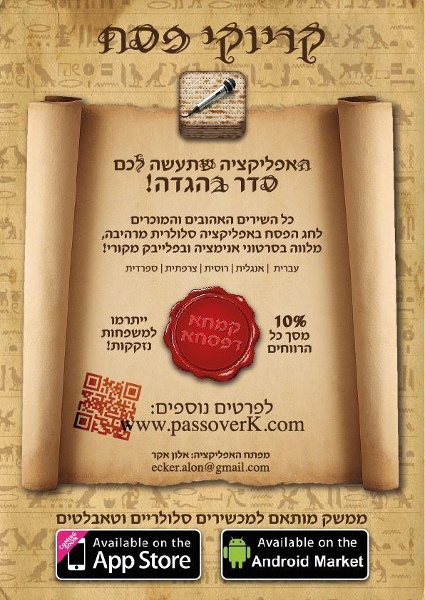 אוהבי קריוקי? אפליקציית אנדרואיד ואייפון ישראלית חדשה תעזור לכם לשיר את שירי חג הפסח