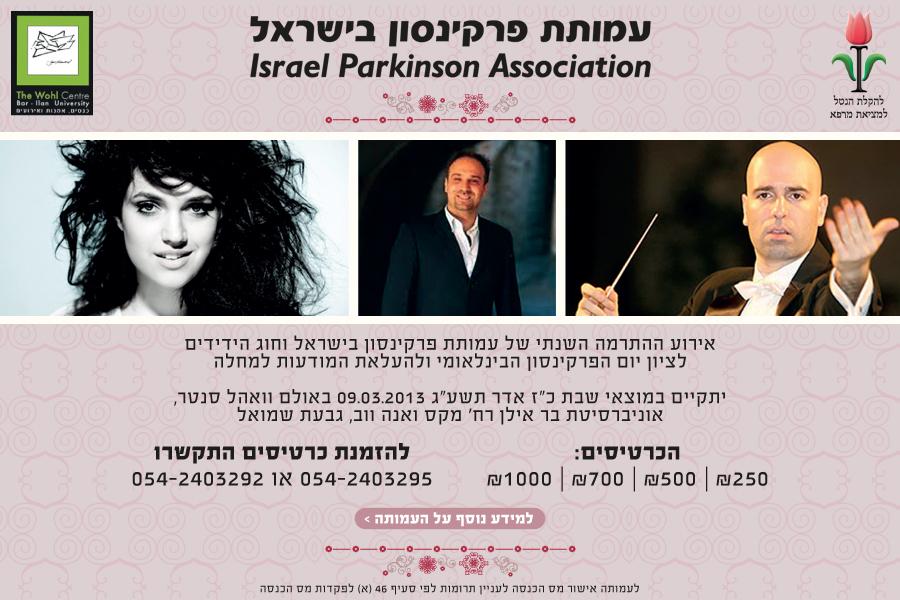 עמותת פרקינסון בישראל