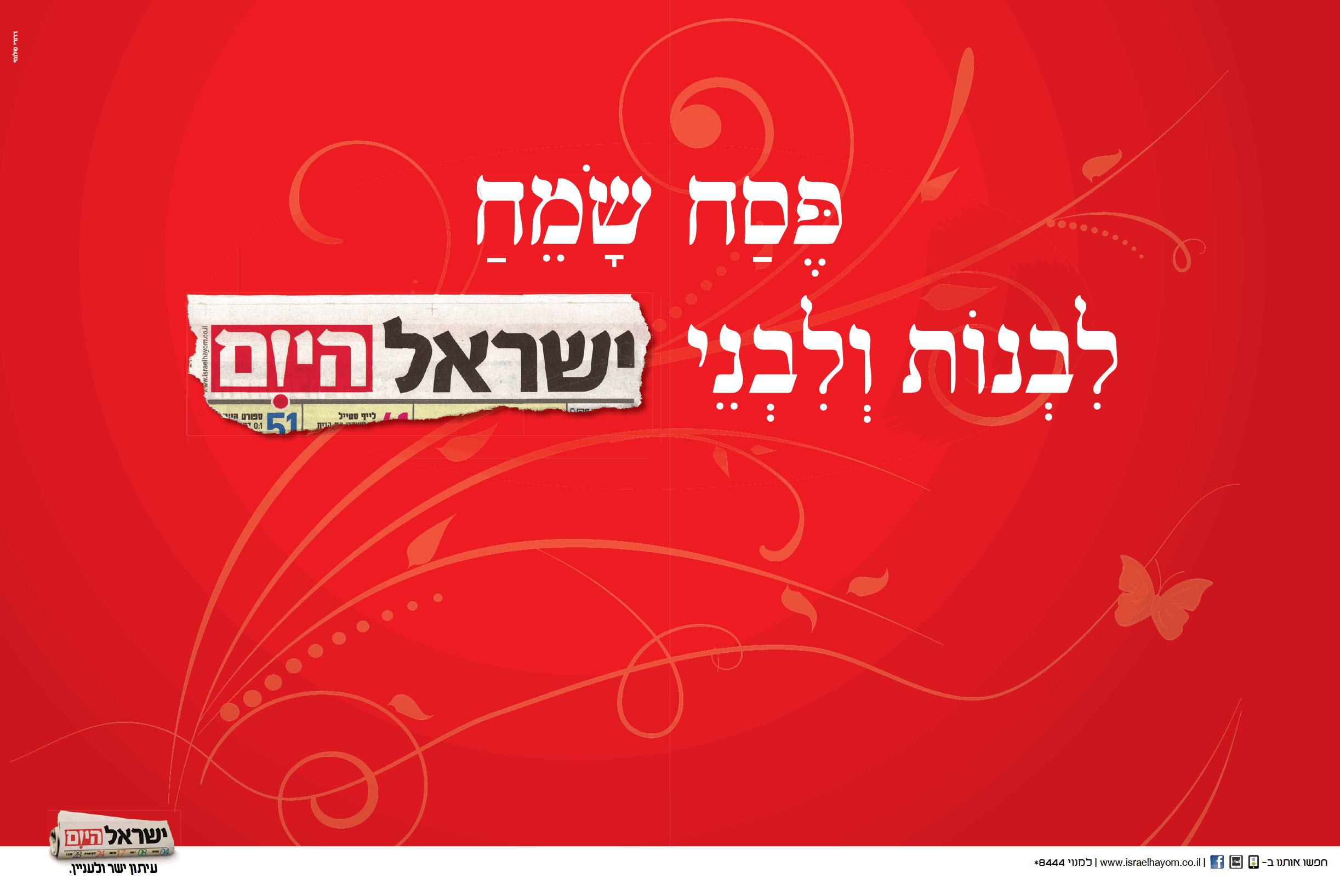 פרינט: פסח שמח לבנות ולבני ישראל היום