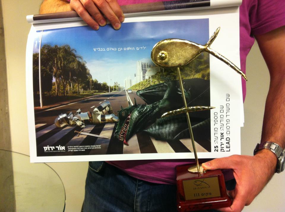 ברנז'ה: פרסום LEAD מקבוצת אדלר חומסקי & ורשבסקי במקום השלישי בתחרות דג הזהב 2012