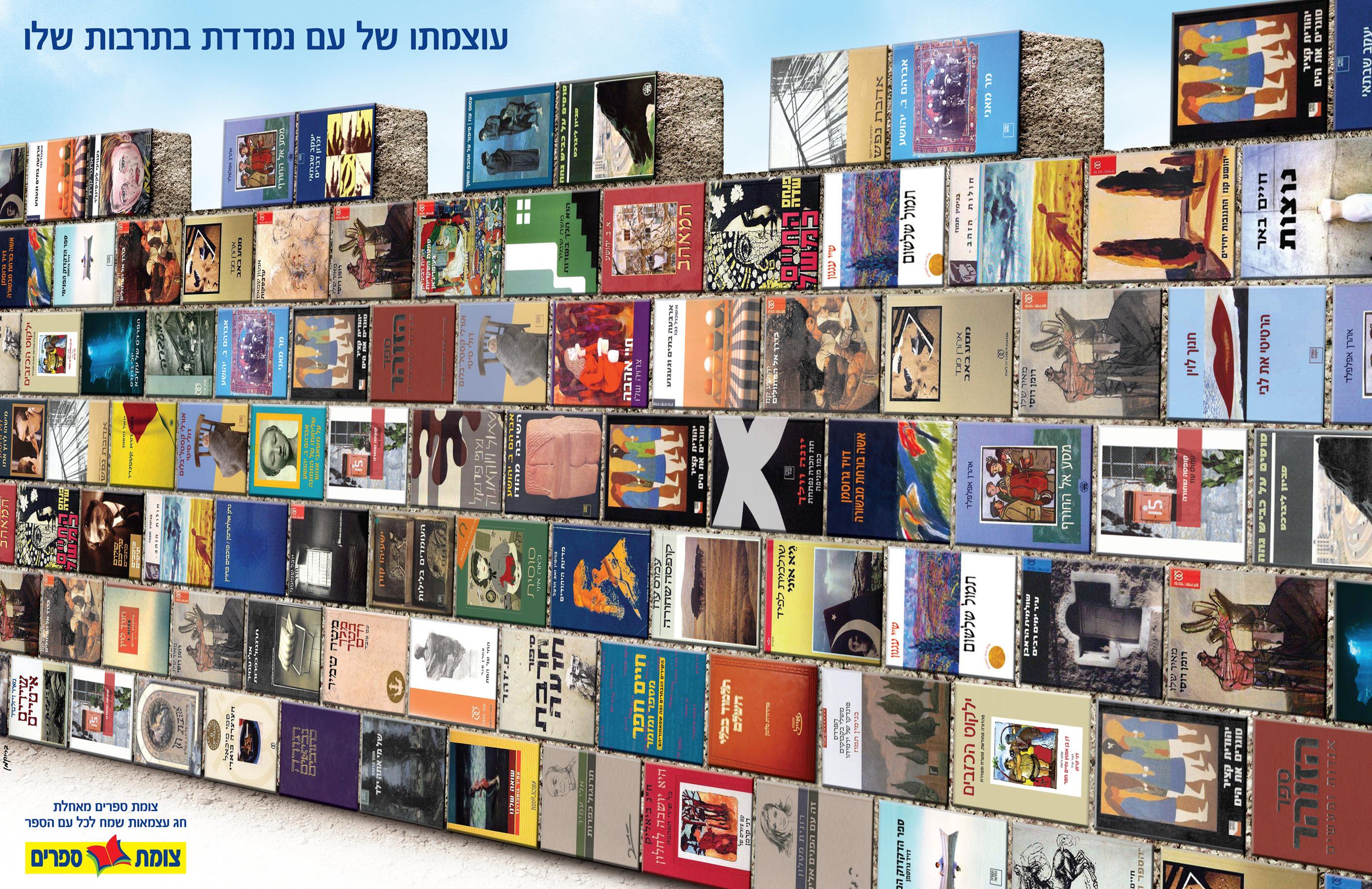 צומת ספרים - עוצמתו של עם נמדדת בתרבות שלו