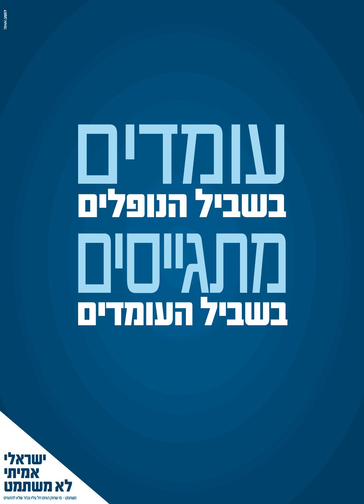 ישראלי אמיתי לא משתמט - עומדים בשביל הנופלים, מתגייסים בשביל העומדים