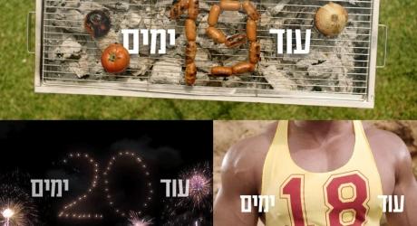 צפו: קשת משיקה 20 פרומואים שונים לקידום העונה החדשה והחמישית של האח הגדול