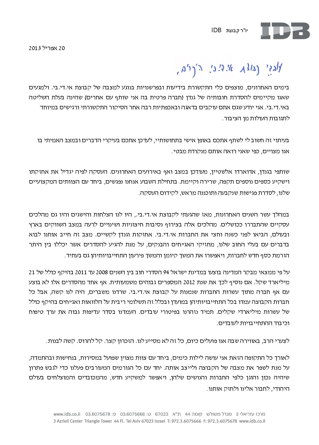 דלף לרשת: המכתב של נוחי דנקנר לעובדי IDB