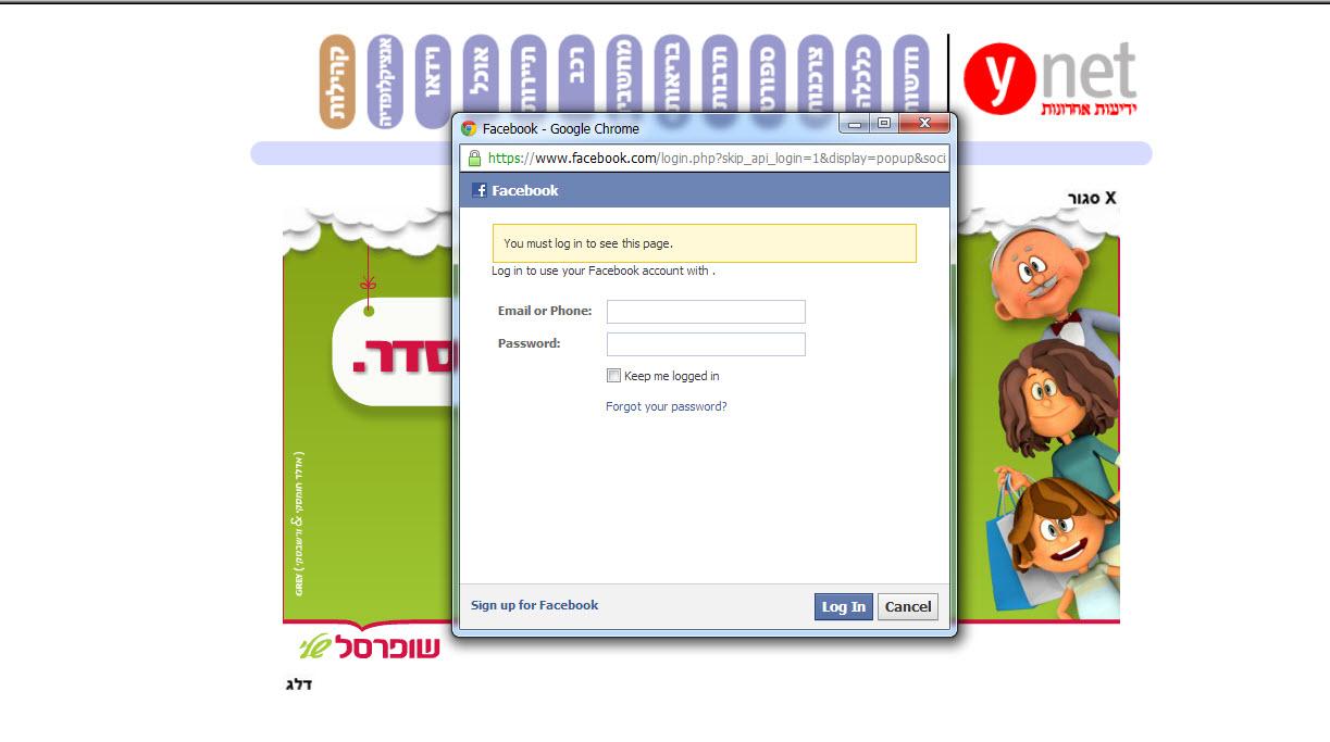 הונאת פייסבוק ישראלית: אתר פישינג המתחזה ל-YNET ינסה להתשלט לכם על פרופיל הפייסבוק