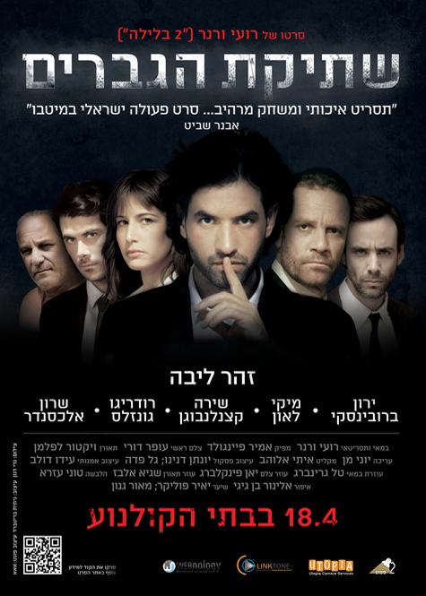 טריילר: סרט ישראלי חדש - שתיקת הגברים