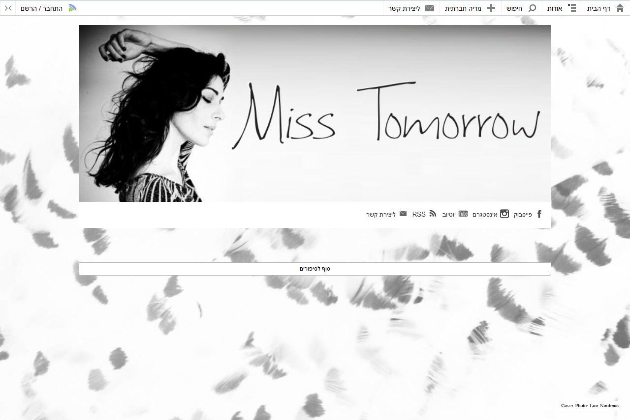 מהסייד קיק של גל מור וחורים ברשת למכונת מדיה חברתית - יסמין לוי משיקה את מיס טומורו