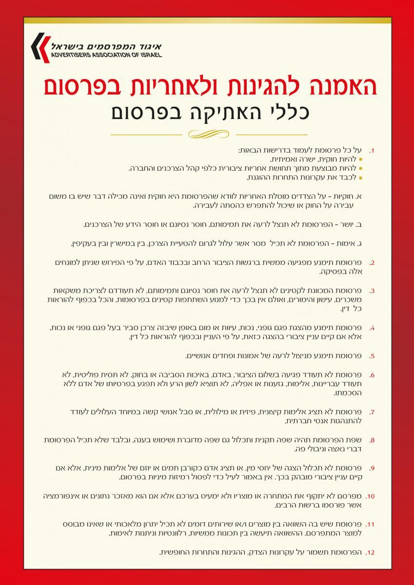 האמנה להגינות ולאחריות בפרסום - כללי האתיקה בפרסום של איגוד הפרסום הישראלי