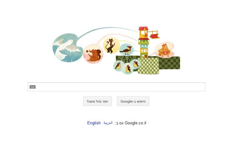גוגל חוגגים 102 שנים להולדת לאה גולדברג בדודל חגיגי