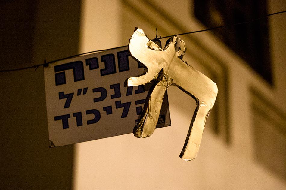 חי בתל אביב - פרויקט אורבני של סטודנטים במחלקה לתקשורת חזותית בשנקר