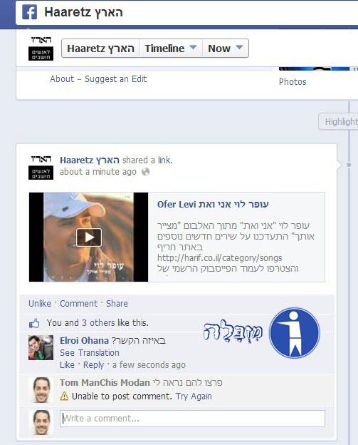 הפאדיחה הלילית של הארץ בפייסבוק - לא שותים ומעלים סטטוסים