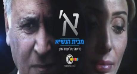 פרומו: ערוץ 10 מציג, סרטה של ענת גורן על אורלי רביבו - א' מבית הנשיא