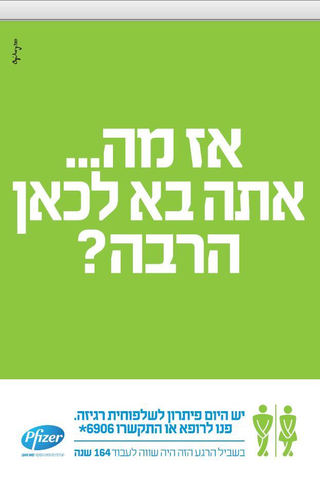 קמפיין משולב: פייזר ופוגל אוגילבי יטפלו בשלפוחית הרגיזה שלכם