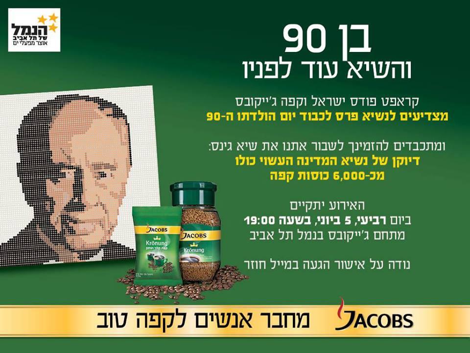 דיוקן של הנשיא פרס מאלפי כוסות קפה