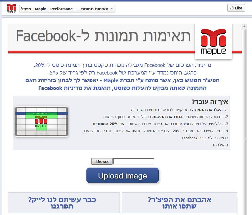 תאימות תמונות לפרסום ב-Facebook