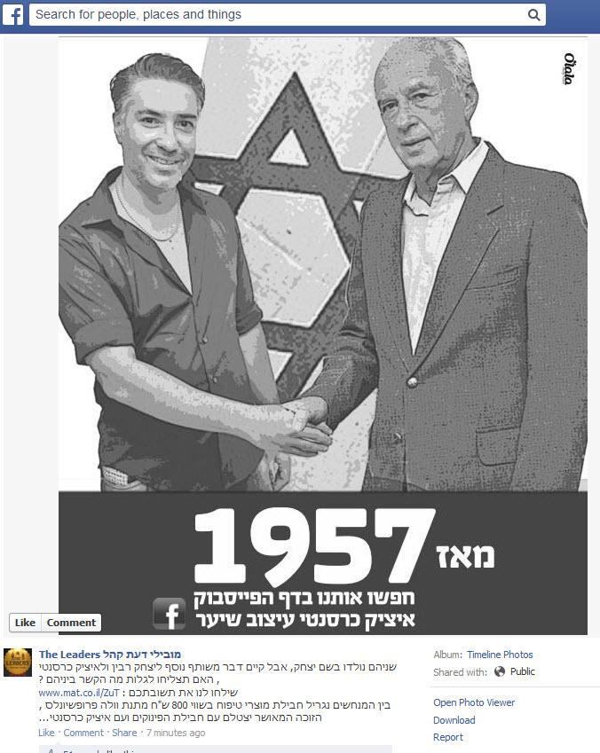 אין בושה - קמפיין פייסבוק ישראלי משתמש בדמותו של יצחק רבין המנוח
