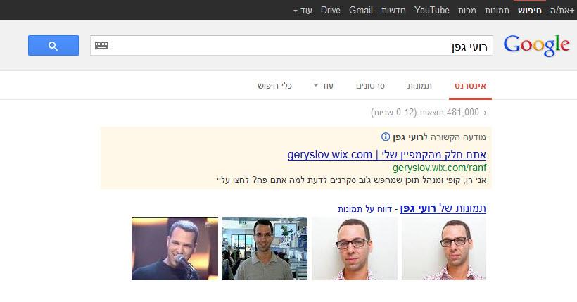 רן פינקלשטיין מחפש עבודה / גוגל רועי גפן