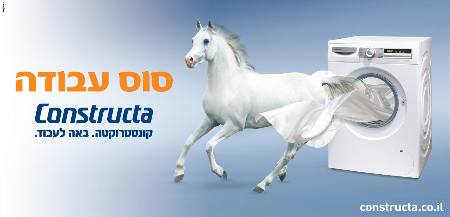 קונסטרוקטה - סוס עבודה