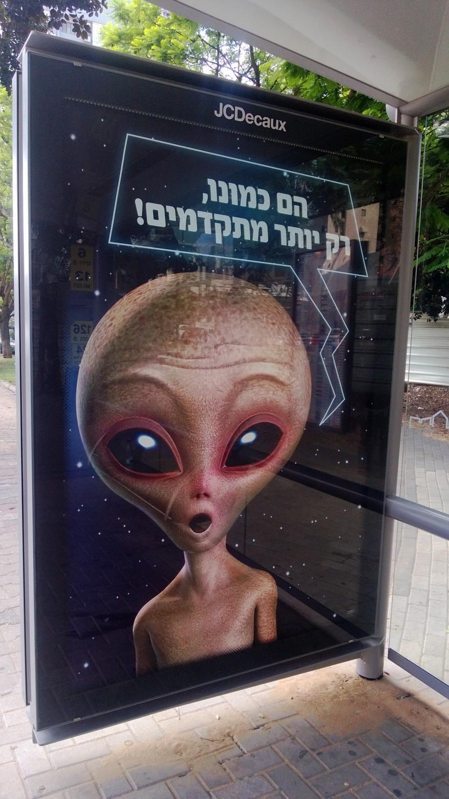 קמפיין החייזרים של קידום