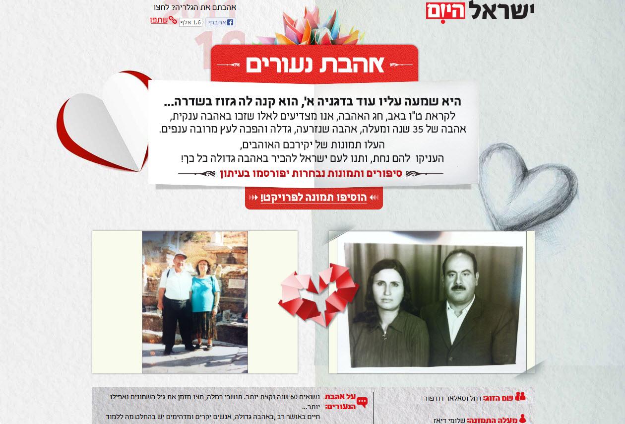 אהבת נעורים - ישראל (היום) חוגגת אהבה