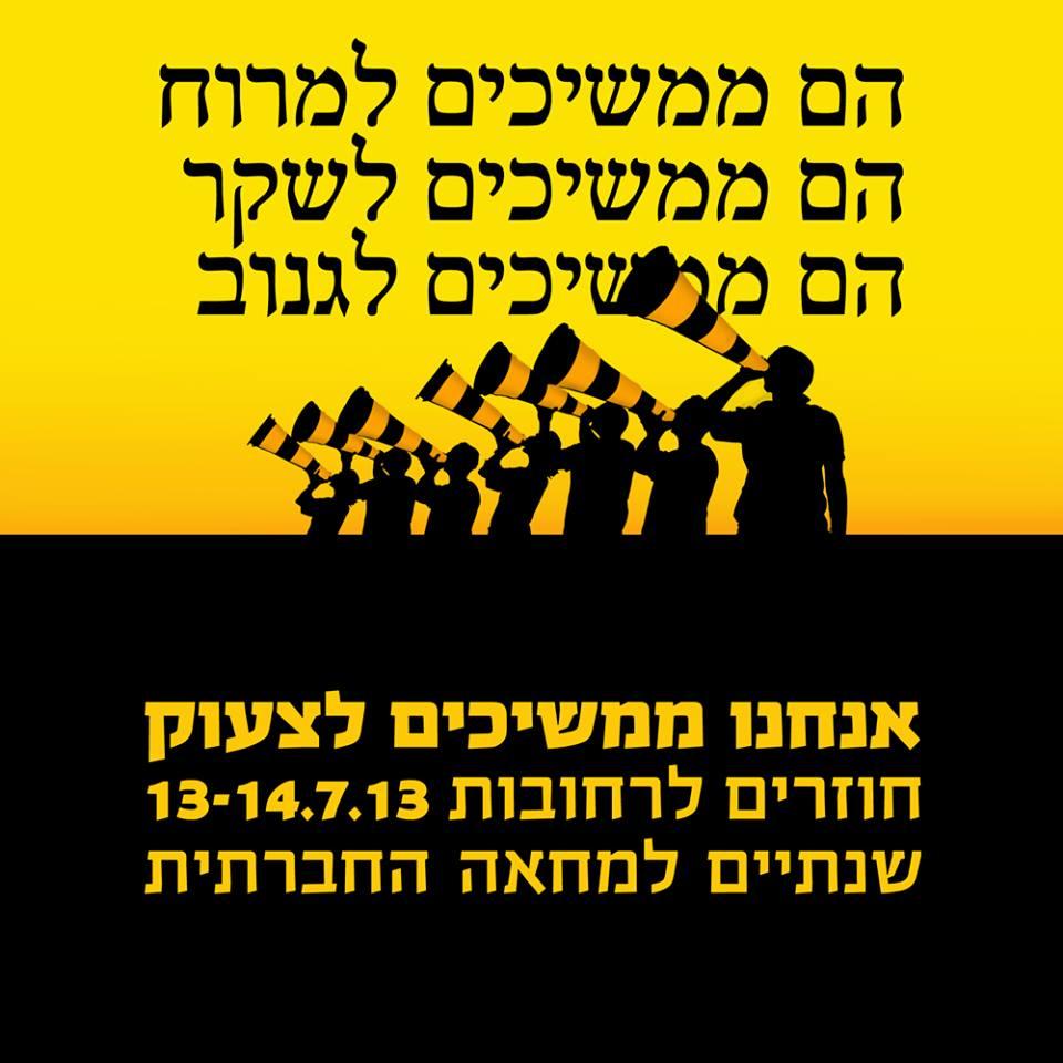 שנתיים למחאה החברתית J14: חוזרים לרחובות בהפגנה במוצאי שבת הקרובים