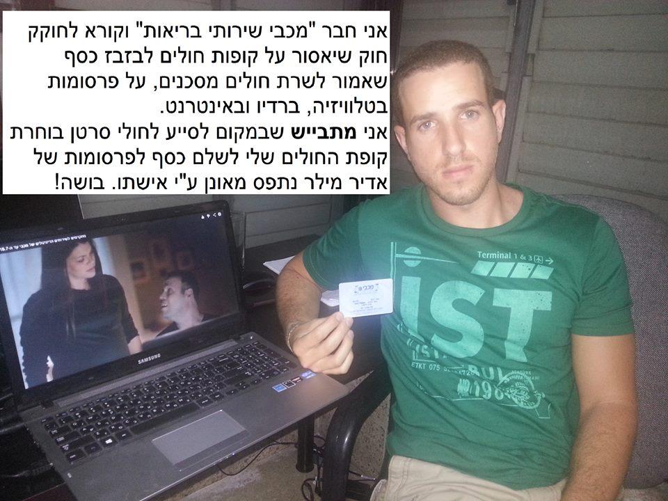 ליאור ארנן והמחאה בפייסבוק