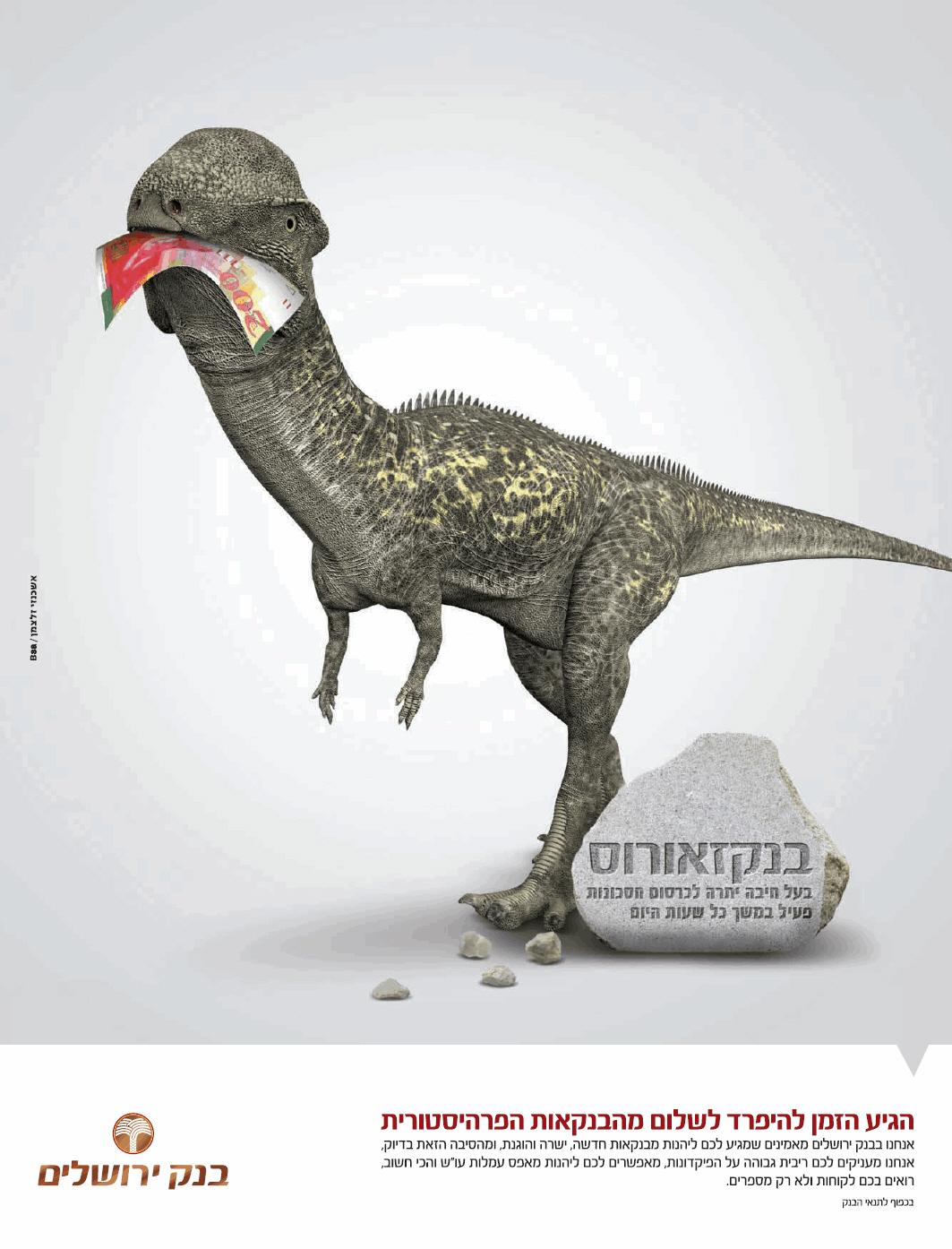 מדד המותגים 2013: בנק ירושלים - בנקזאורוס