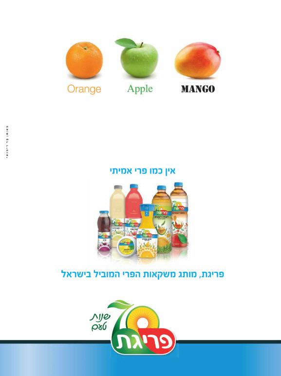 מדד המותגים 2013: אין כמו פרי אמיתי