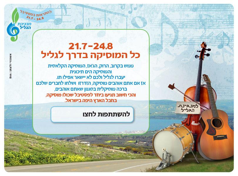 פייסבוק: אשכנזי זלצמן והרשות לפיתוח הגליל בפעילות לפסטיבל מנגינת הגליל